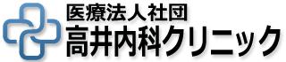 高井内科クリニック(鎌倉市大船)